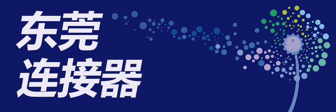 连接器工业发展论坛
