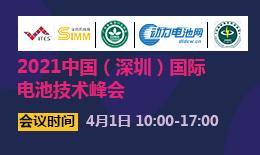 2021中国(深圳)国际电池技术峰会