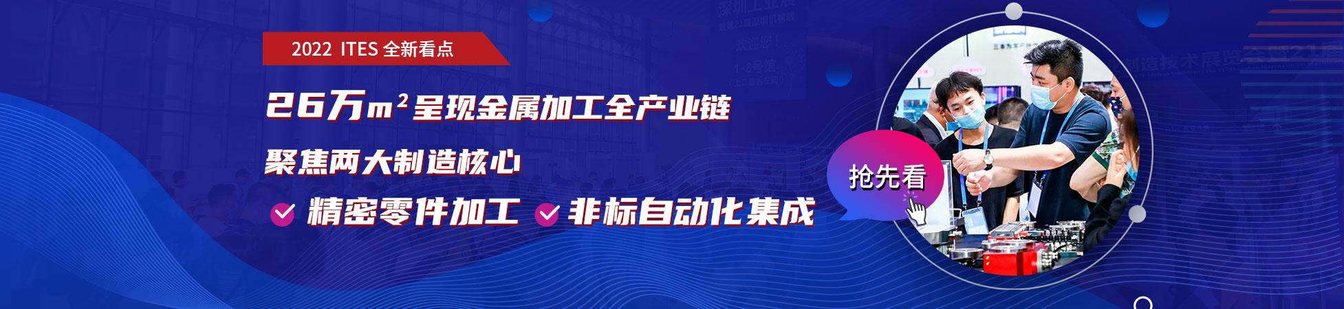 第23届深圳工业展暨深圳机械展预告,ITES推动工业进步。