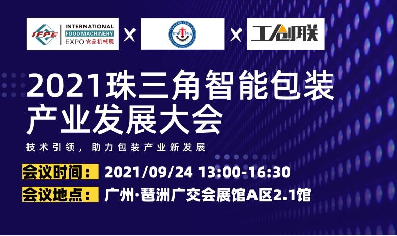 2021珠三角智能包装产业发展大会