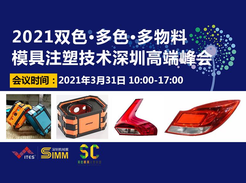 2021双色•多色•多物料模具注塑技术深圳高端峰会