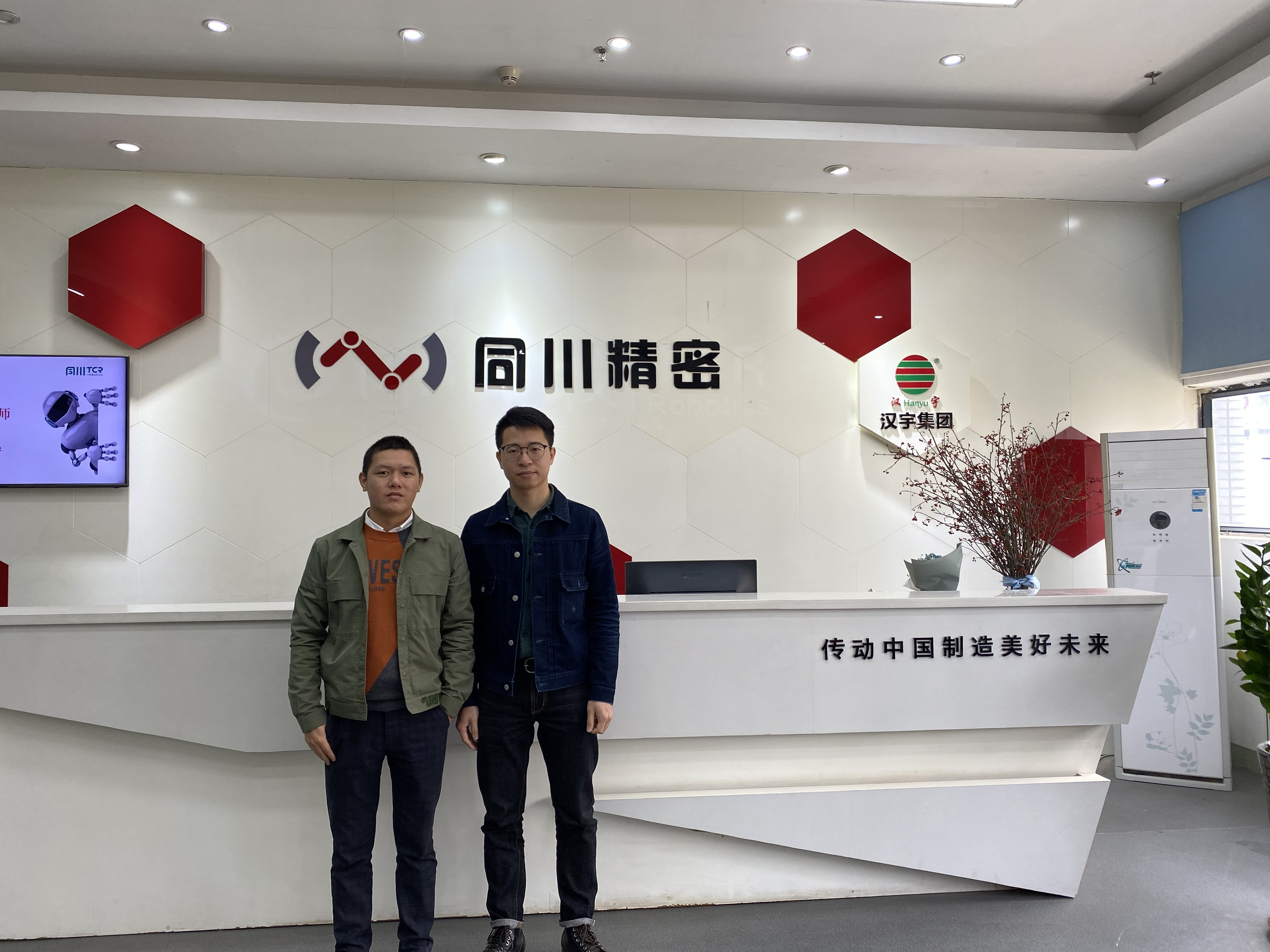 Business Visit | Shenzhen Tongchuan Technology Co. Ltd., focuses on the core technology of industrial robots.