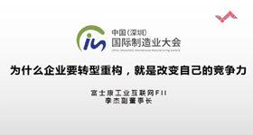 中国(深圳)国际制造业大会,企业转型话题精彩内容回顾