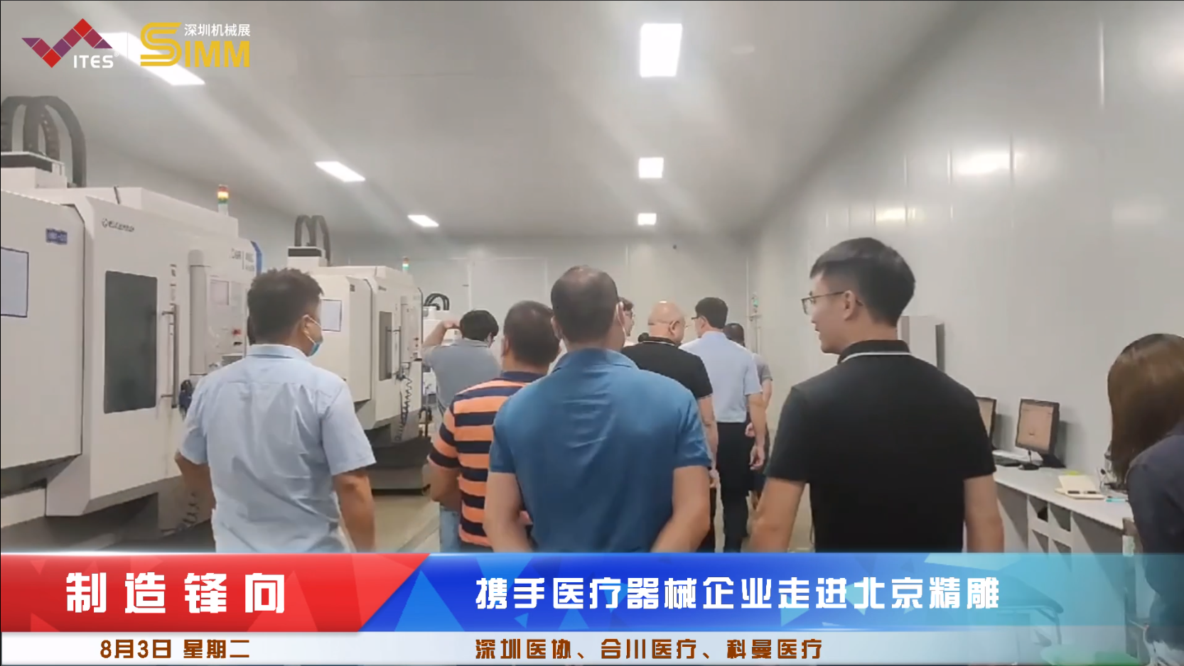 北京精雕科技集团有限公司成立于1994年,是一家专注于精密数控机床研发和制造的民营企业,首批获得认证的国家级高新技术企业,旗舰产品为精雕五轴高速加工中心。
