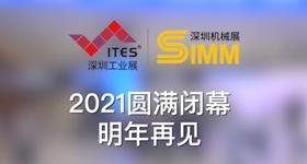 2021 ITES圆满闭幕