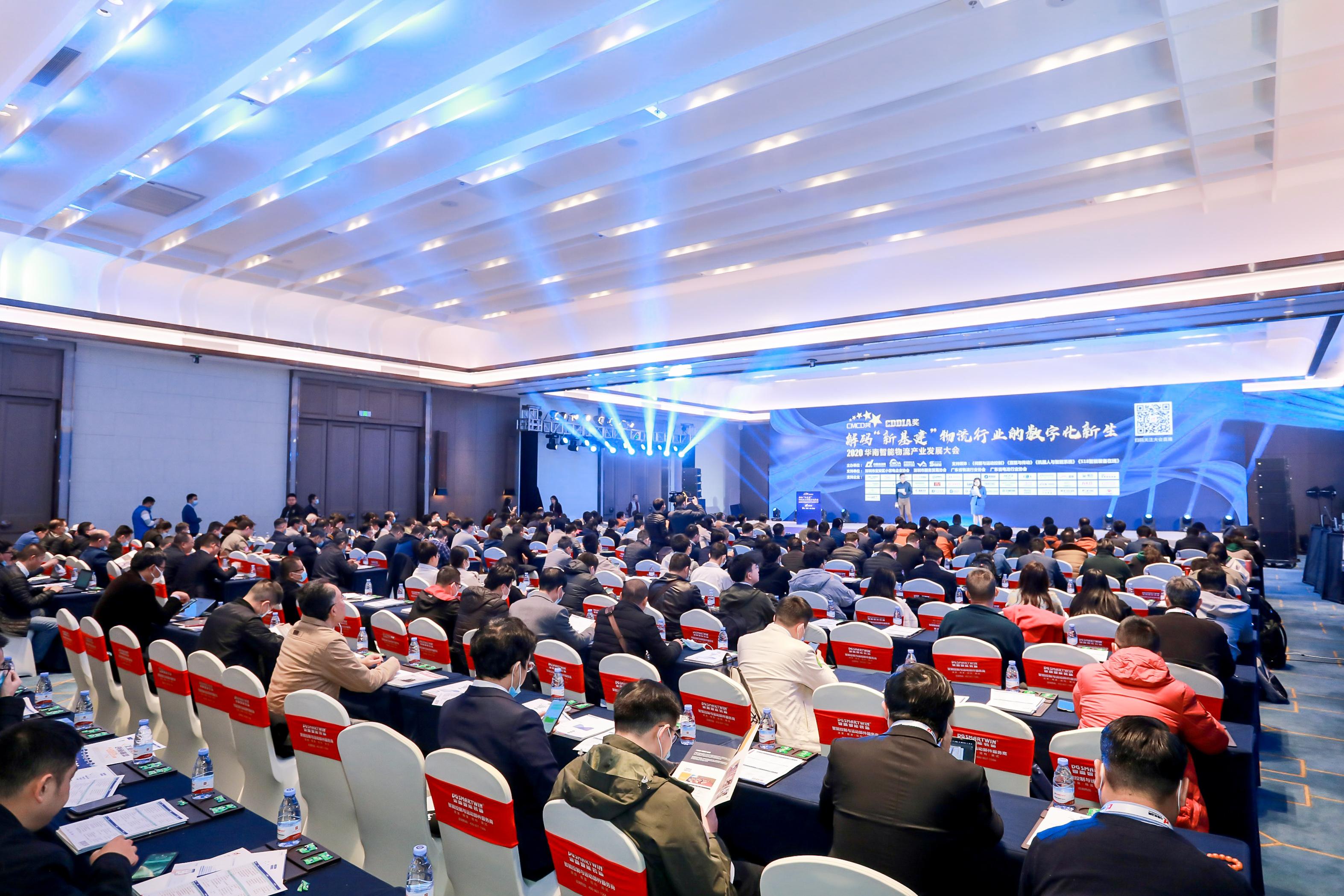 华南智能物流产业发展大会