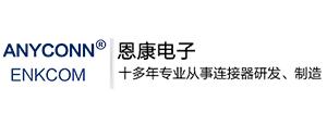 东莞市恩康电子科技有限公司