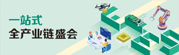 智能未来,一站式全产业链采购盛会