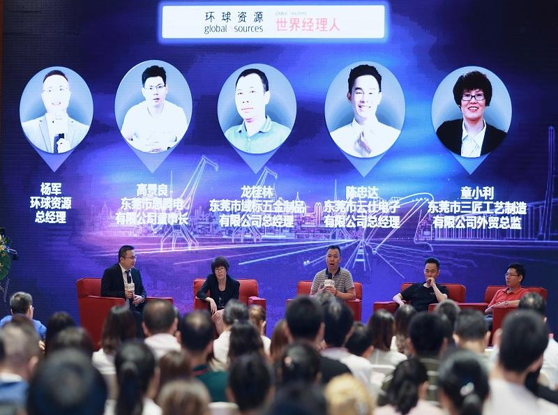 电子制造产业峰会:创新与匠心,今天与未来