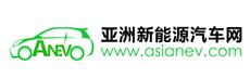 亚洲新能源汽车网