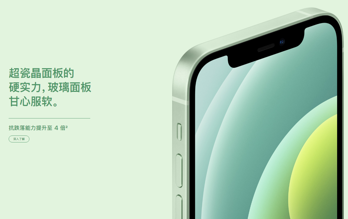 iPhone12系列超瓷晶面板—来源:苹果官网.png